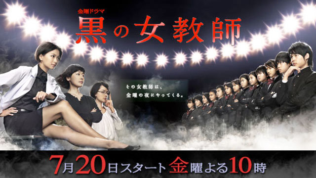 Kuro No Onna Kyoushi / 2012 / Japonya / Online Dizi �zle