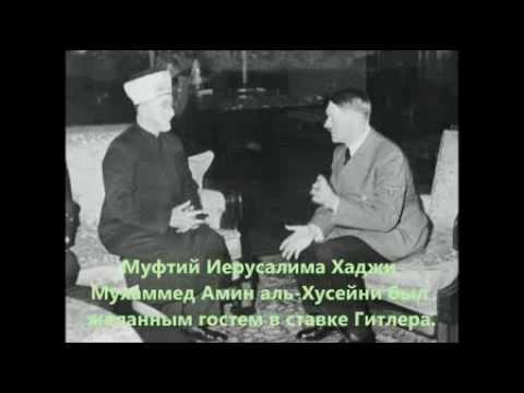 Гитлер и мусульмане