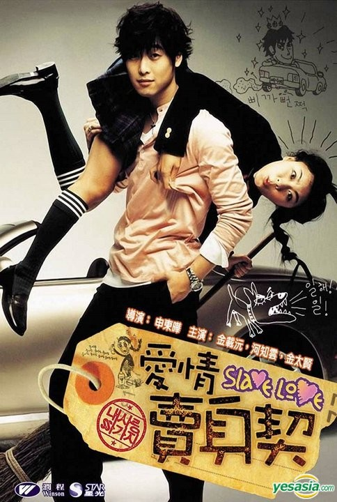 100 Days with Mr. Arrogant / Naesarang Ssagaji / 2004 / G�ney Kore / Online Film �zle
