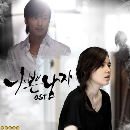 Bad Man ( Guy ) /// OST /// Dizi M�zikleri
