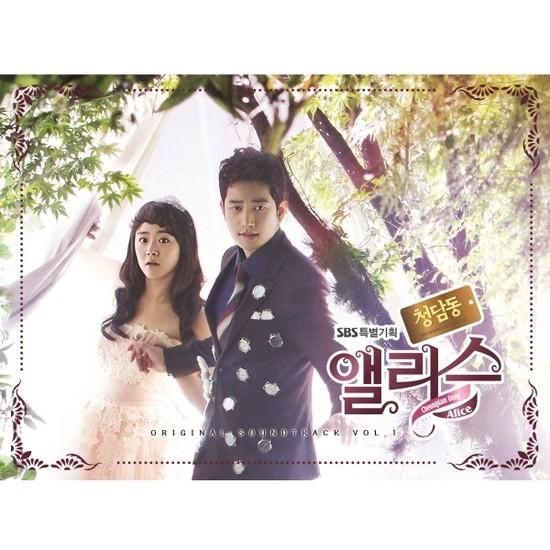 Cheongdamdong Alice /// OST /// Dizi M�zikleri