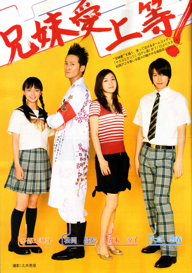 Yasuko to Kenji / Japonya / Mp4 / 2008 / T�rk�e Altyaz�l�