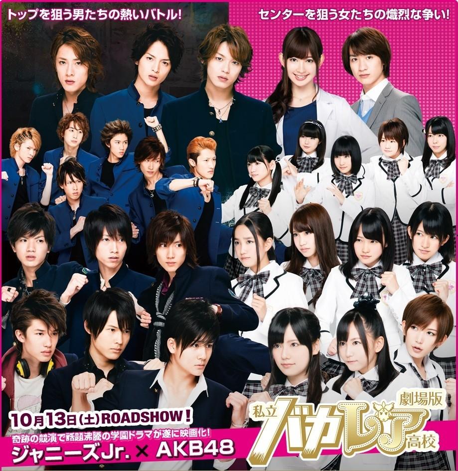 Shiritsu Bakaleya Koukou Movie / 2013 / Japonya / Online Film İzle
