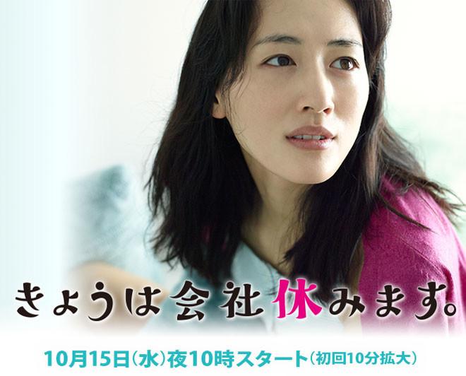 Kyou wa Kaisha Yasumimasu / 2014 / Japonya / Online Dizi İzle
