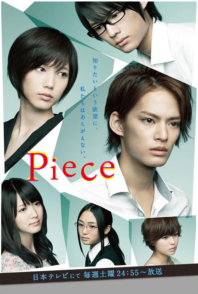 Piece / Japonya / 2012 / Online Dizi �zle