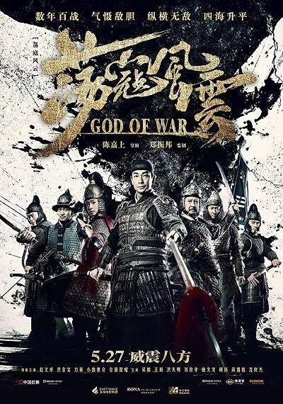 Savaş Tanrısı - God of War 2017 BRRip XviD Türkçe Dublaj