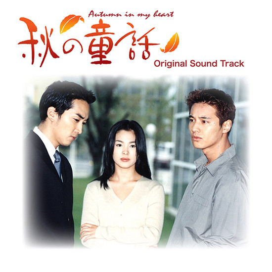 Autumn In My Heart /// OST /// Dizi M�zikleri