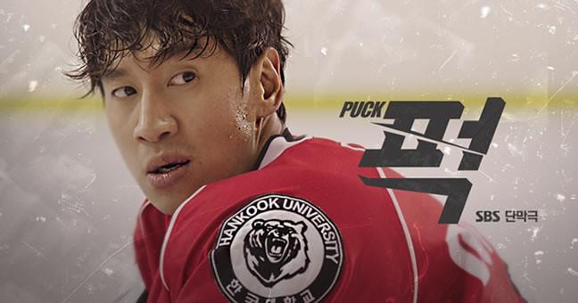 Puck! / Güney Kore / 2016 /// Drama Special Tanıtımı