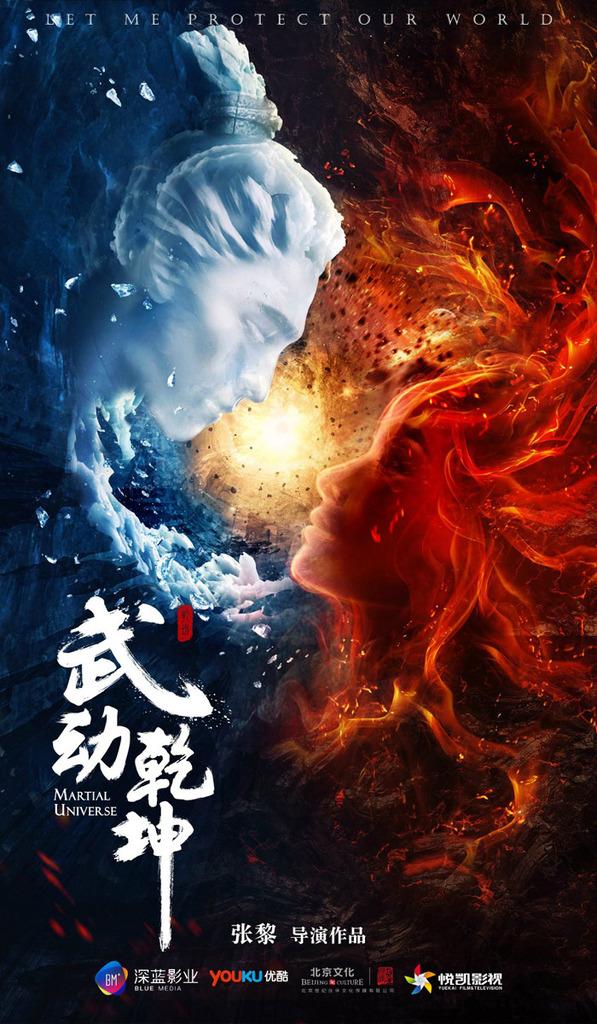 Martial Universe / Çin / 2017 /// Dizi Tanıtımı
