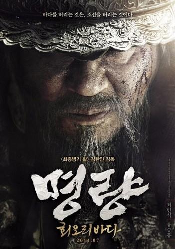 Myeong-ryang | The Admiral | Kasırga Denizi | 2014 | Türkçe Altyazı