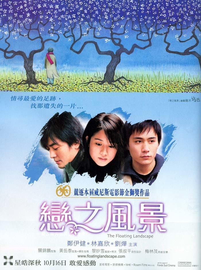 Floating Landscape / Lian Zhi Feng Jing / 2003 / Hong Kong / Online Film �zle