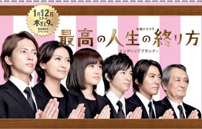 Saikou no Jinsei no Owarikata / 2012 / Japonya / Online Dizi �zle