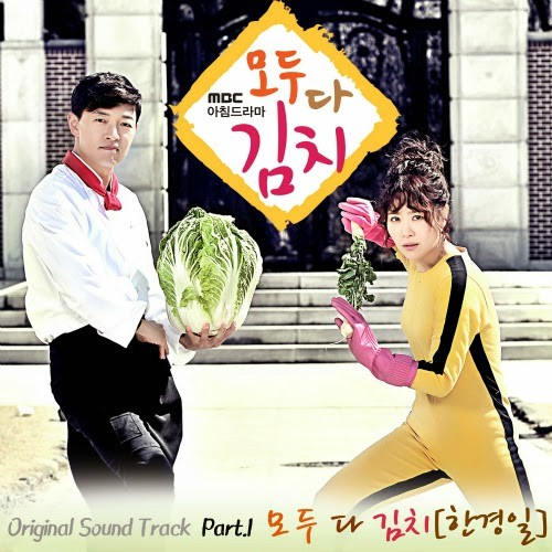 Everything Kimchi /// OST /// Dizi Müzikleri