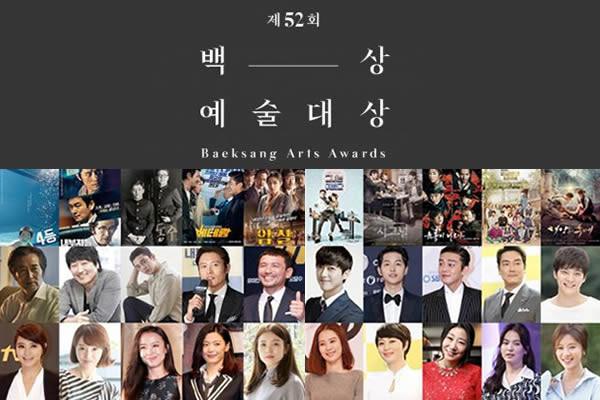 2016 52. Baeksang Sanat Ödülleri'nin Adayları Açıklandı