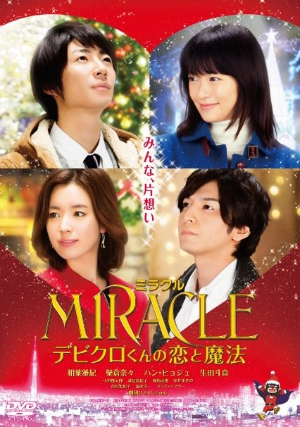Miracle: Devil Claus� Love and Magic / 2014 / Japonya / Online Film �zle