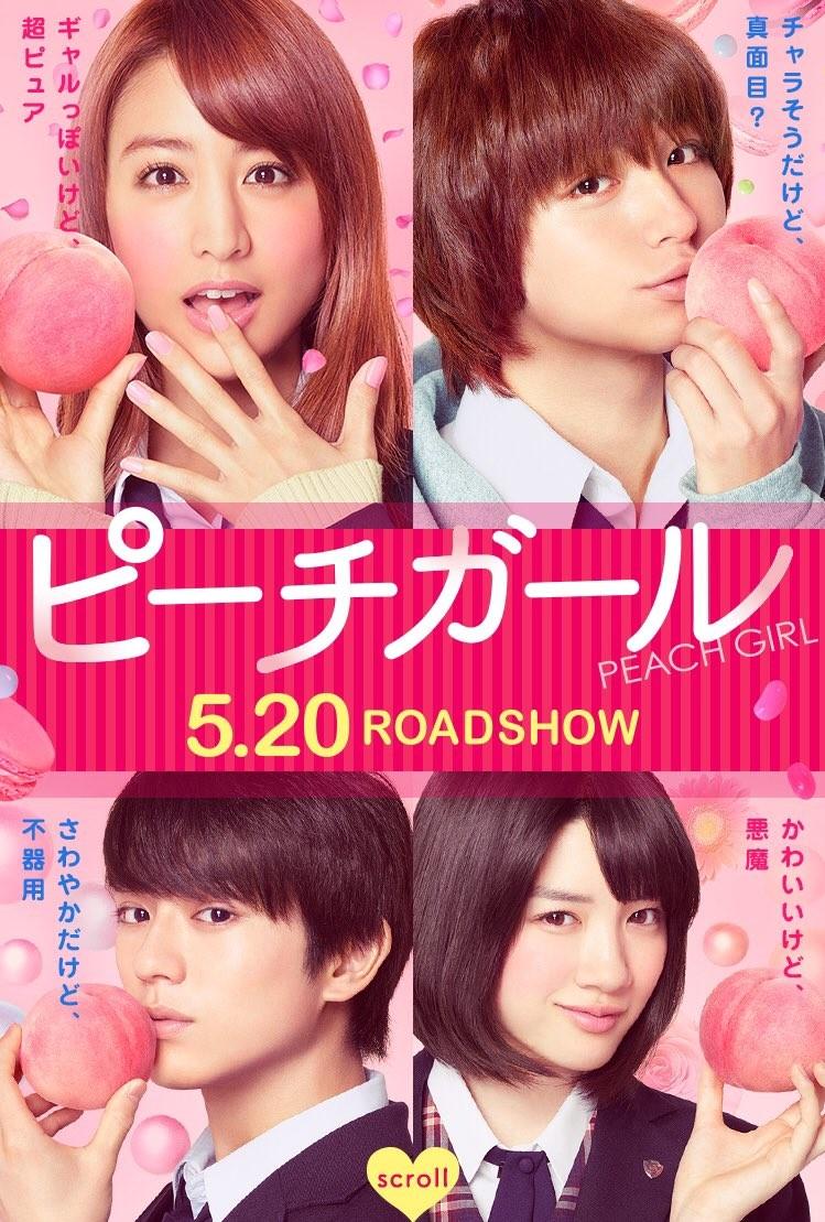 Peach Girl / Japonya / 2017 /// Film Tanıtımı
