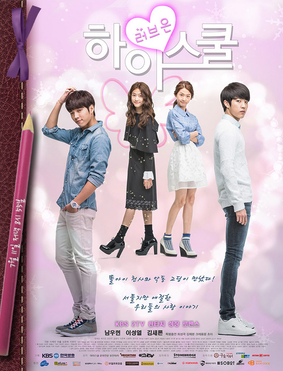 Hi! School: Love On / 2014 / Güney Kore / Online Dizi İzle