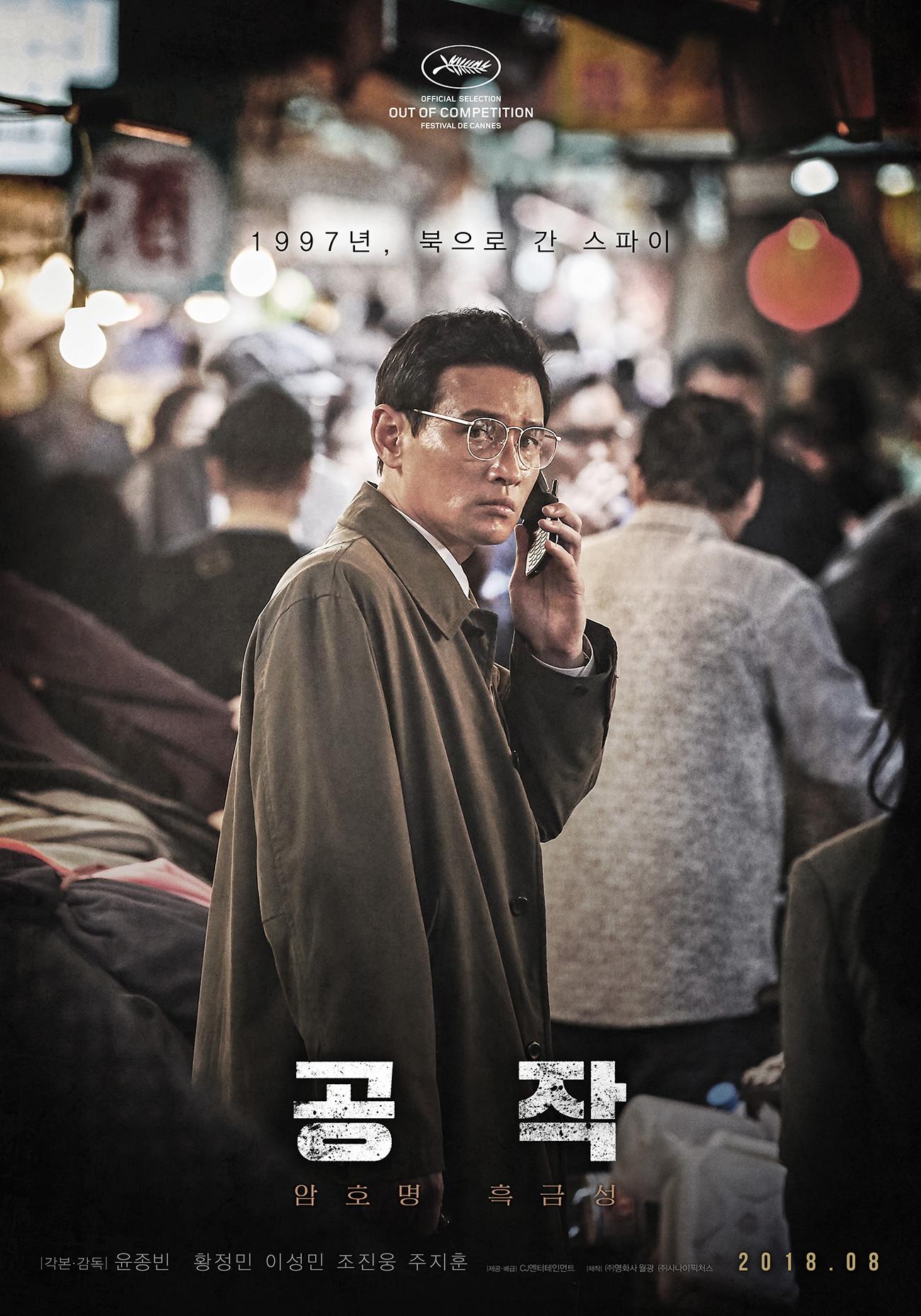 spy indir koreantürk