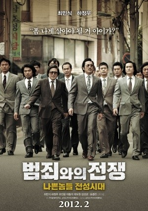 Bumchoiwaui junjaeng | Nameless Gangster | İsimsiz Gangster | 2012 | Türkçe Altyazı