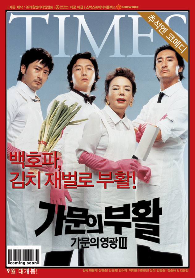 Marrying the Mafia 3 / Mafyayla Evlenmek 3 / 2006 / G�ney Kore / Online Film �zlemek