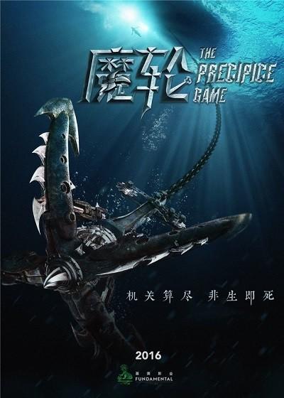 Dehşet Gemisi – The Precipice Game (2016)  HDRip XviD Türkçe Dublaj - Tek Link