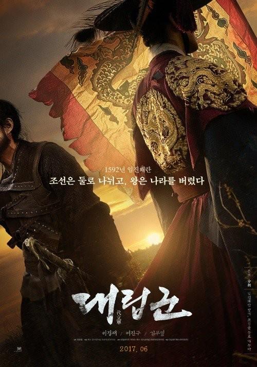 Enemy Soldier / Güney Kore / 2017 /// Film Tanıtımı
