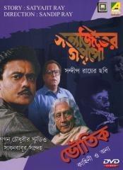 Satyajiter Gappo: Gagan Chowdhury Studio / 1999 / Hindistan / Türkçe Altyazılı