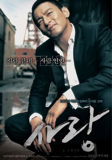 A Love / Bir A�k / 2007 / G�ney Kore / Mp4 / T�rk�e Altyaz�l�