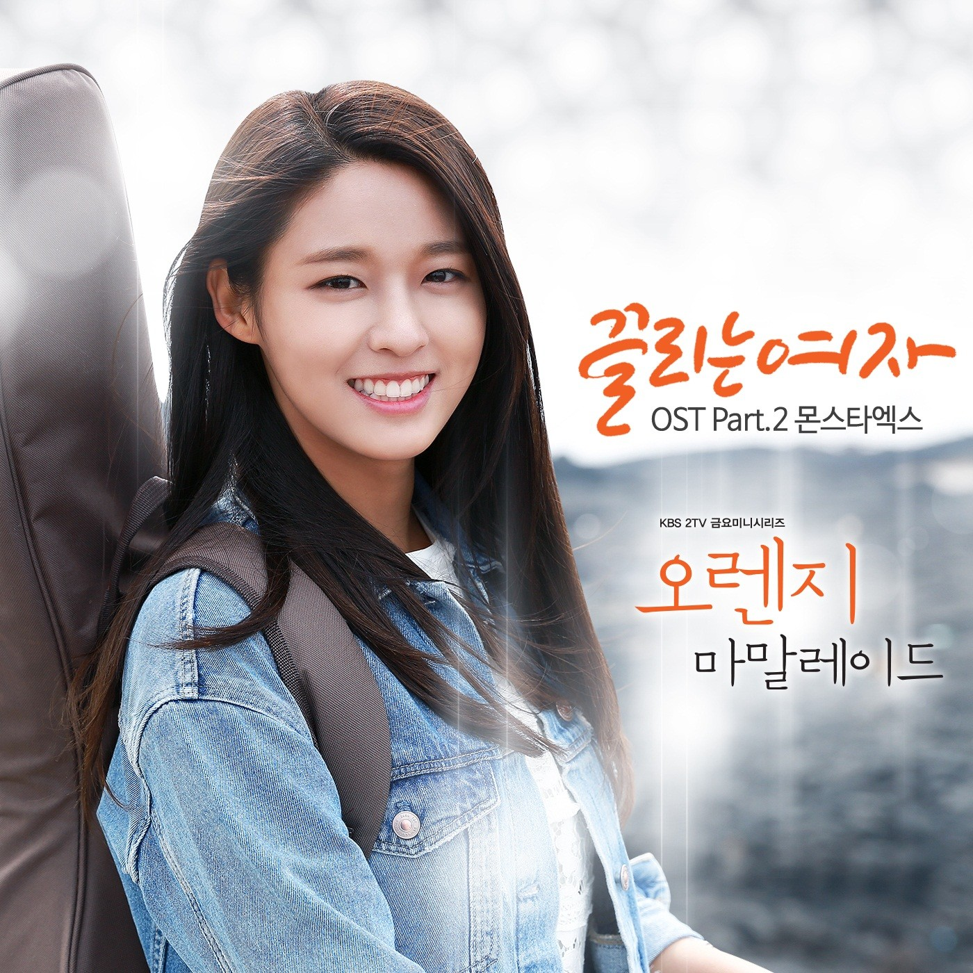 Monsta X – Orange Marmalade OST Part.2