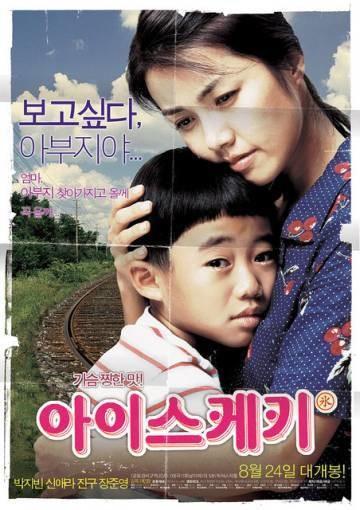 Ice Bar / Dondurmam Kaymak / 2006 / G�ney Kore / Online Film �zle