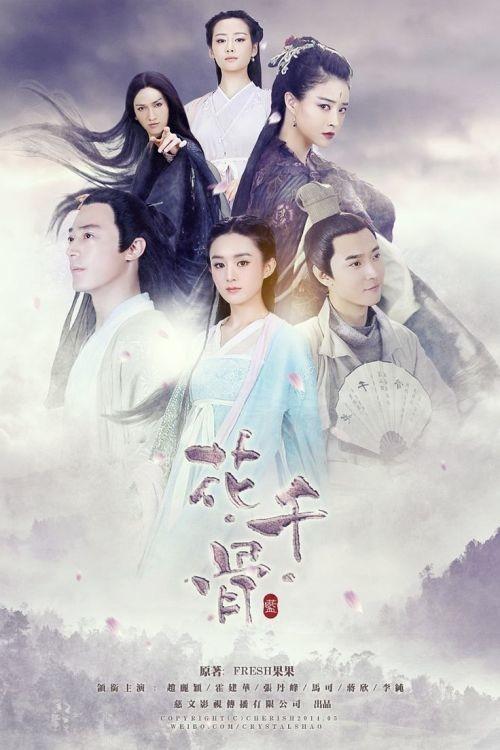 The Journey of Flower /// OST /// Dizi M�zikleri /// �in