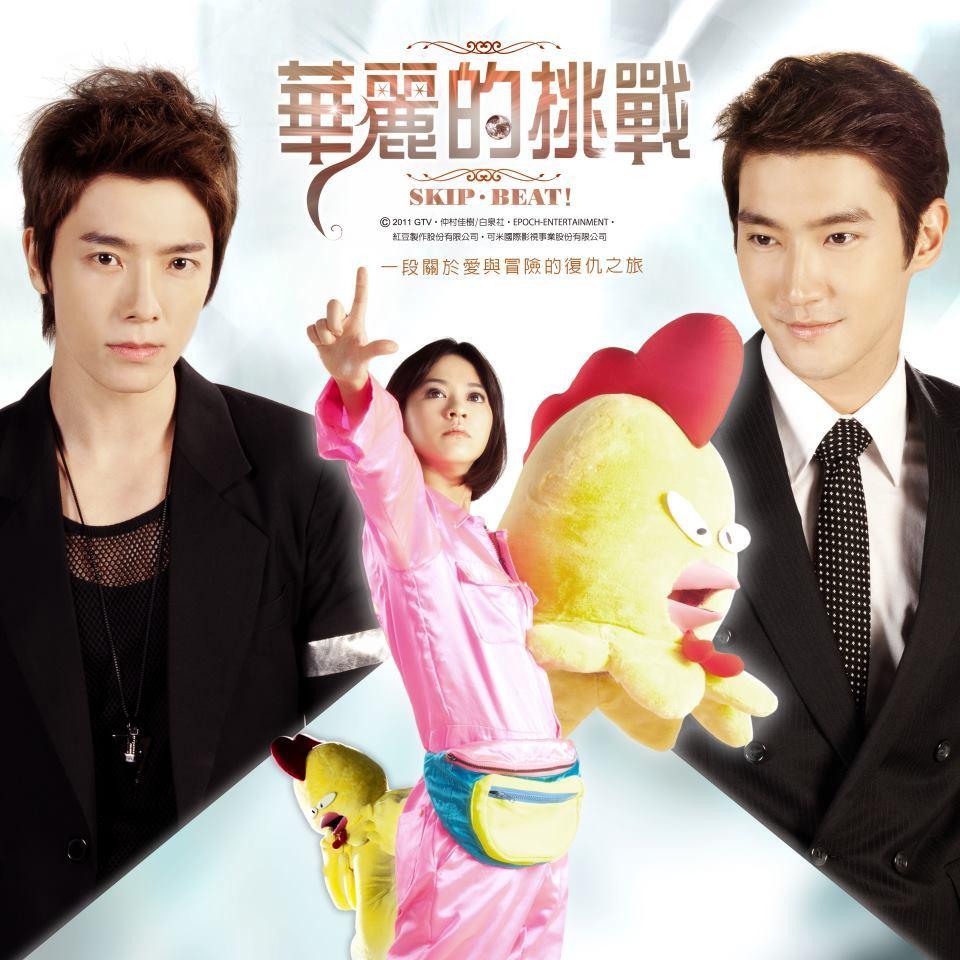 Skip Beat / Extravagant Challenge / 2011 / Kore - Tayvan / Online Dizi �zle