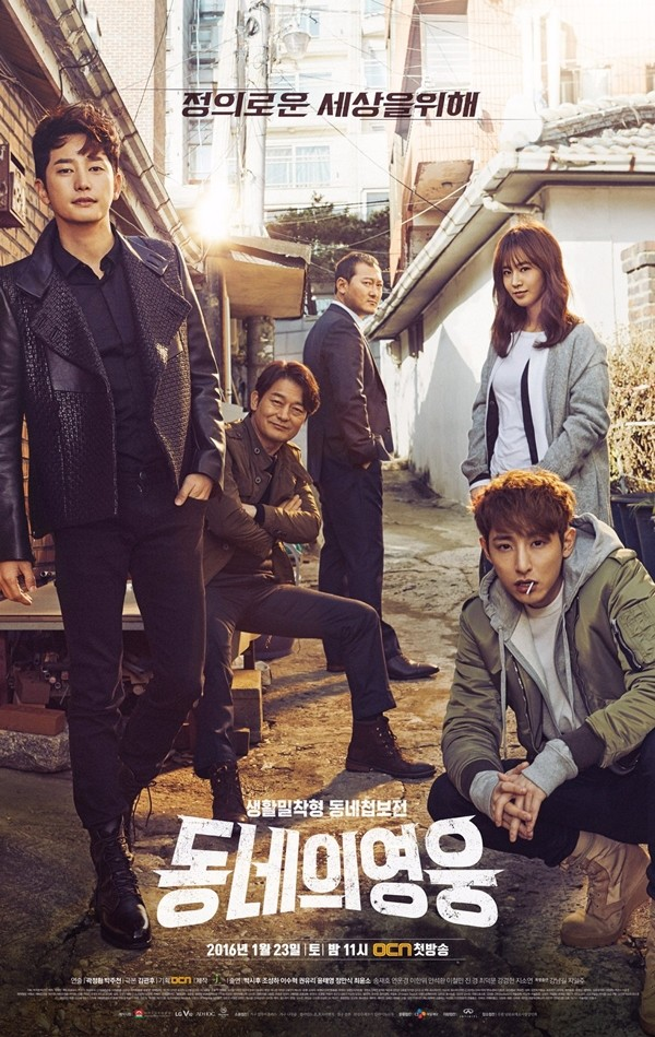 Neighborhood Hero / 2016 / G�ney Kore /// Spoiler
