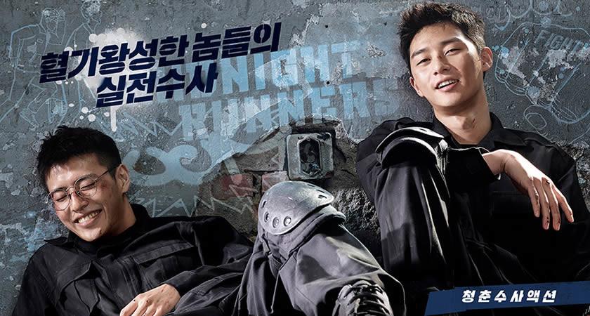 """""""Midnight Runners"""" Filminin İlk Fragmanı ve Afişi Yayımlandı"""