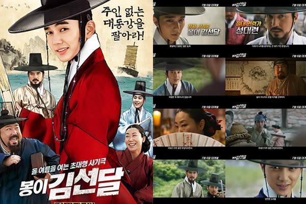 """""""Seondal: The Man Who Sells the River"""" Filminin Yeni Bir Afişi ve İkinci Fragmanı Yayımlandı"""