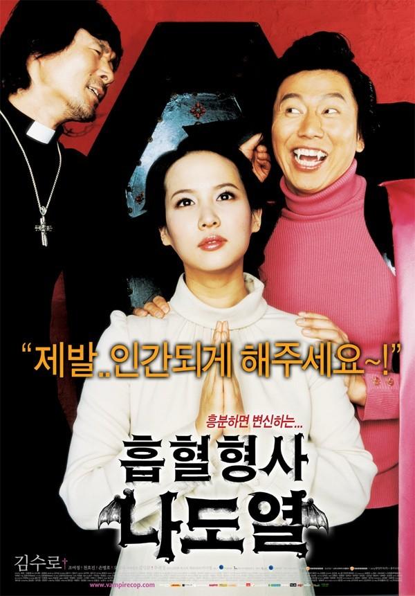 Vampire Cop Ricky / Vampir Polis / 2006 / G�ney Kore / Mp4 / T�rk�e Altyaz�l�