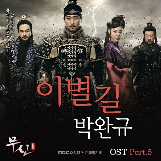 God of War / Savaş Tanrısı / 2012 / Güney Kore / Online Dizi İzle