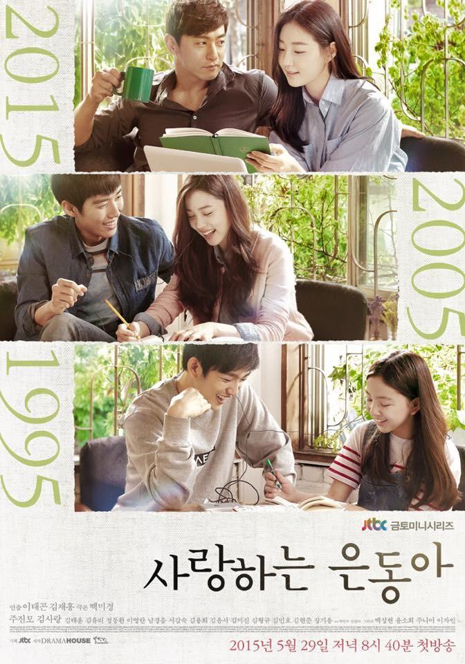 My Love Eun Dong / 2015 / Güney Kore / Online Dizi İzle