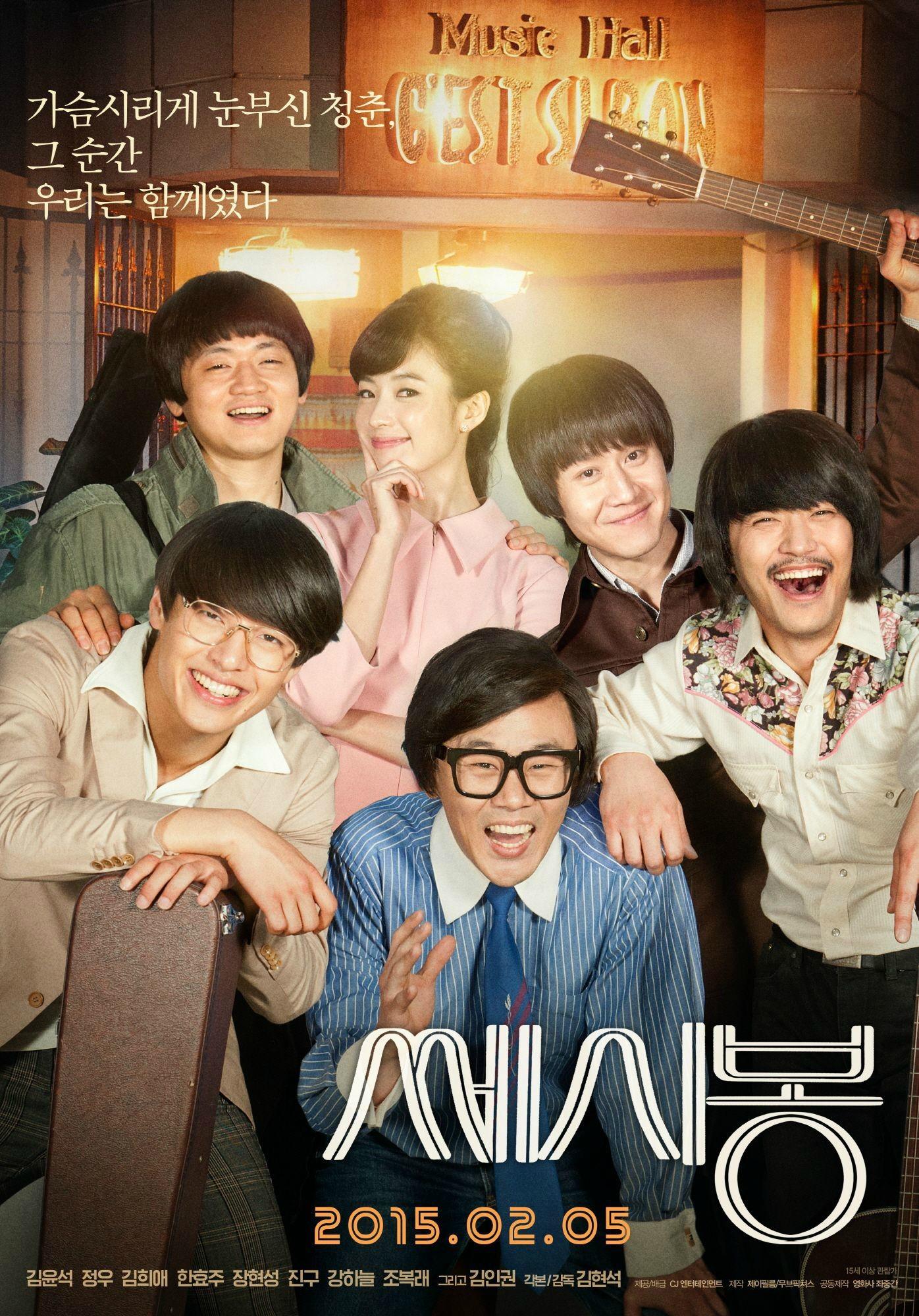 C�est Si Bon / 2015 / G�ney Kore / Online Film �zle