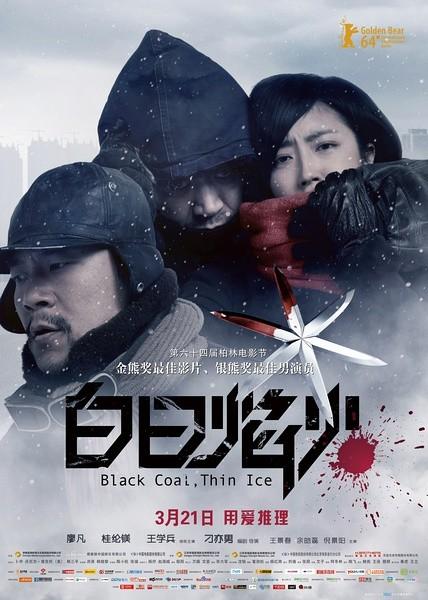 Black Coal, Thin Ice 2014 Türkçe Altyazılı İzle