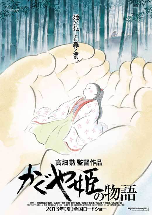 The Tale of the Princess Kaguya / Kaguyahime no Monogatari / 2013 / Japonya / Mp4 / Tr Altyazılı