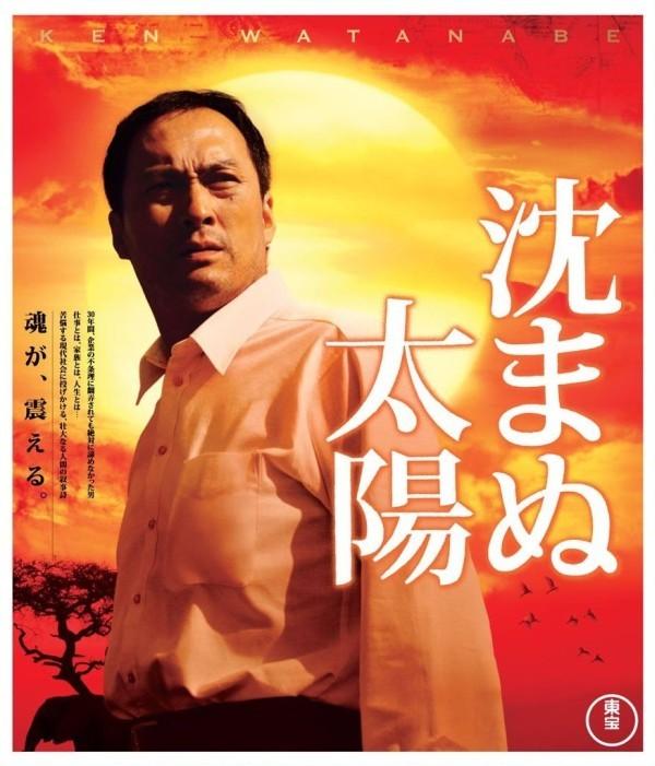 The Unbroken / 2009 / Japonya / Online Film �zle