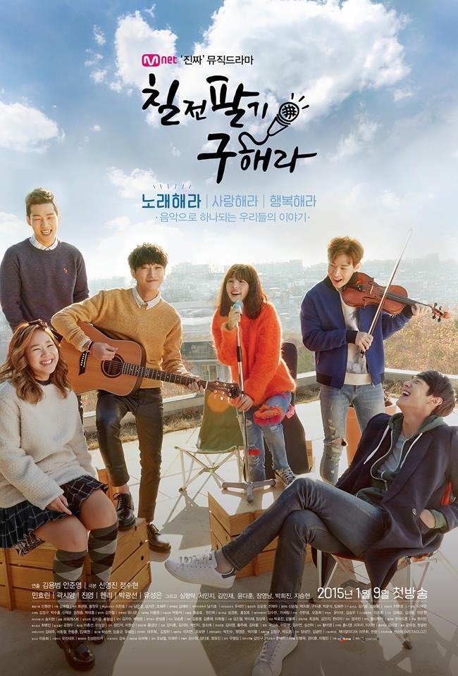 Perseverance, Goo Hae Ra / 2015 / G�ney Kore / Online Dizi �zle