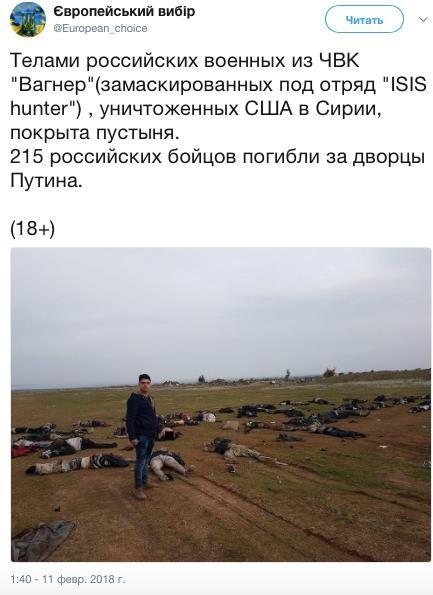 В Сирии вероломство России привело к гибели людей