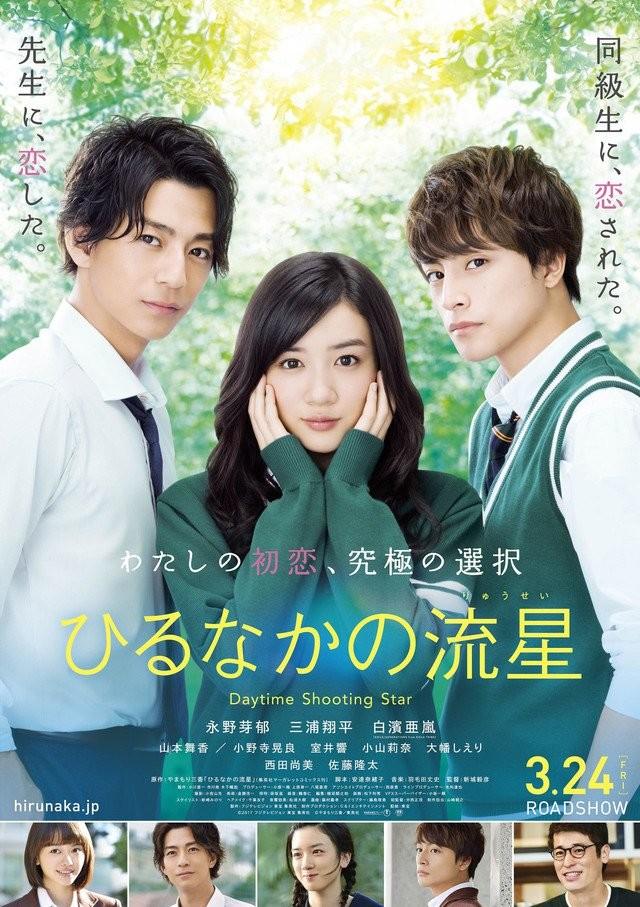 Hirunaka no Ryuusei / Japonya / 2017 /// Film Tanıtımı