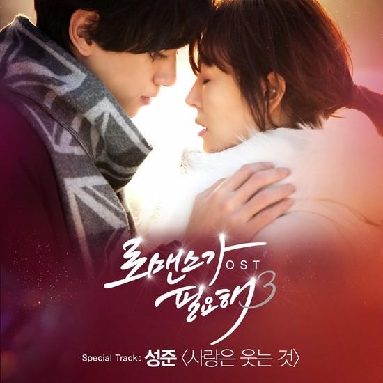 I Need Romance 3 /// OST /// Dizi Müzikleri