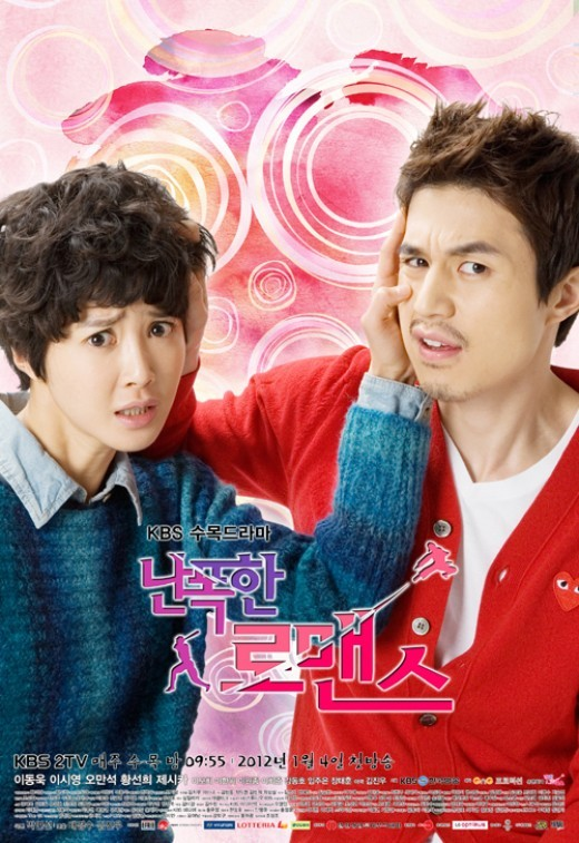 Aggressive Romance / Wild Romance / 2012 / G�ney Kore / Online Dizi �zle