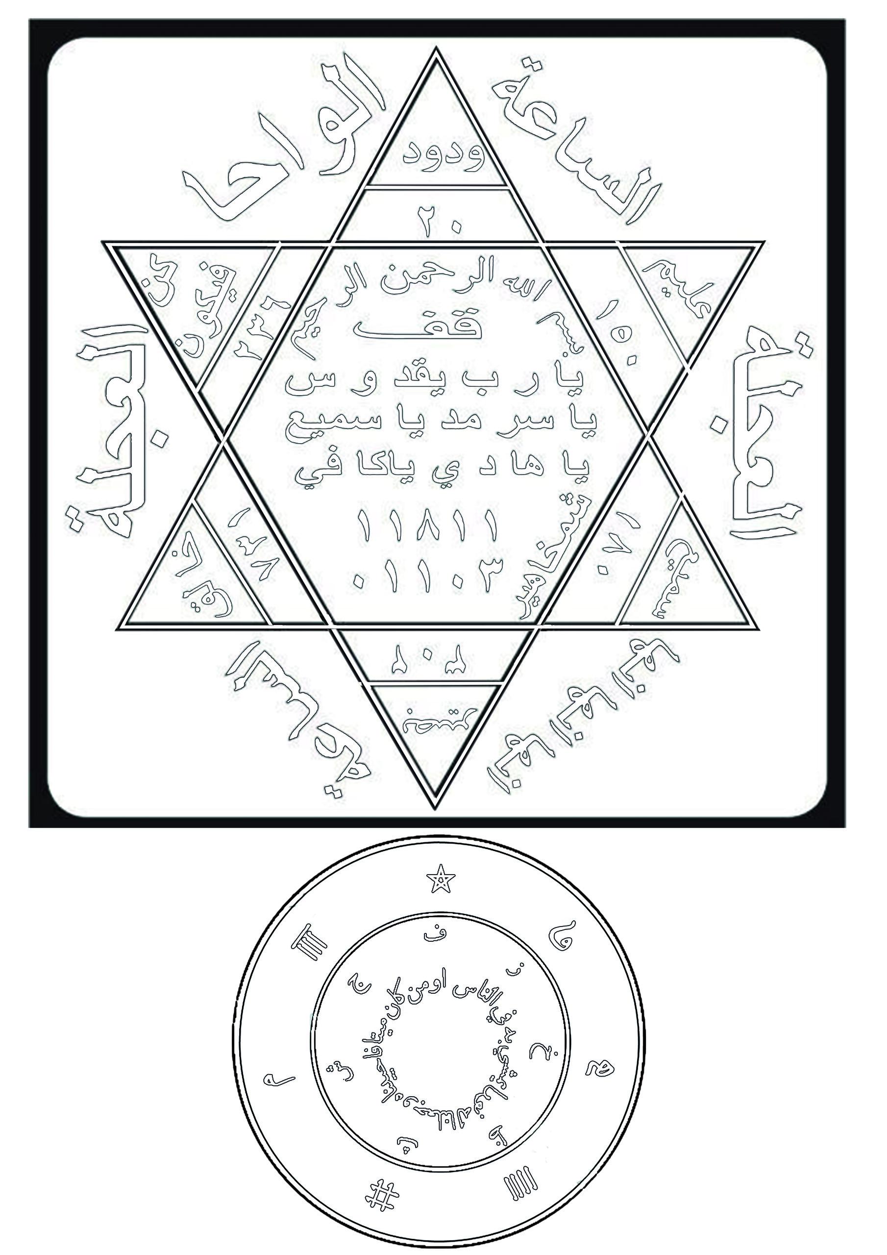 Hz. Süleyman Mührü arapça bilmeyenkardeşlerimize gelsin
