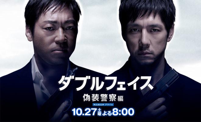 Double Face:Gisou Keisatsu hen / 2012 / Japonya / Online Film �zle