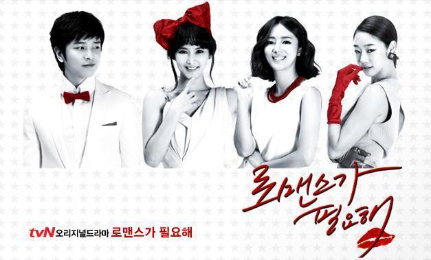 I Need Romance / 2011 / G�ney Kore / Online Dizi �zle